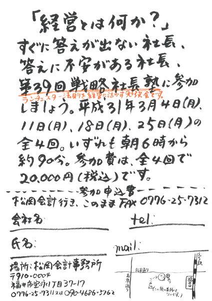 第39回戦略社長塾参加申込書.jpg