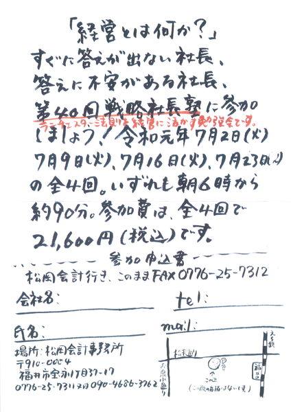第40回戦略社長塾申込書.jpg